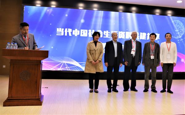 当代中国社会生活资料共建共享联盟成立仪式
