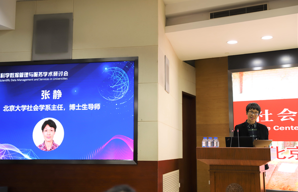 北京大学社会学系主任 张静